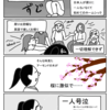 【4コマまんが】海外で何か日本を彷彿とさせる物を見ると涙が出てくるのを止められない