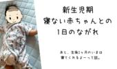新生児のスケジュール、寝ない赤ちゃんとの1日の流れ。生活リズムが作れない理由