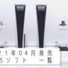 【動画あり】【PlayStation5】2021年 04月発売 全PS5ソフト 一覧!!