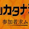 月刊カタナラシのこぼれ話①