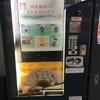 伏見稲荷駅です