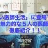 【韓国ドラマ】これを見たらもっと観たくなる!「賢い医師生活」に登場する魅力的な5人の医師を徹底紹介!