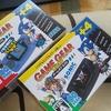 ゲームギアミクロ、黒に続き青も購入! 画面保護シートも購入!・・・が、それからのことは?
