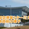 羽田空港観察記 ~Mar. 2020 (ターミナル名称変更直前)~