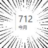 月間700PV突破!今月は記事数のわりにアクセス数がありました。