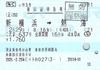 東海道こだま自由席号車変更