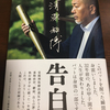 清原和博「告白」レビュー・・・天才の人間らしさが垣間見れる一冊