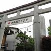 高木神社のおむすび