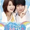 韓国ドラマ『オレのことスキでしょ。』イケメン男子と素朴な女の子の甘酸っぱいラブストーリー