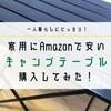 【家で使う】Amazonで安いアルミ製キャンプテーブル買ってみた【TRIWONDER】