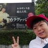 今日は上野の国立西洋美術館でカラヴァッジョ展を観てきました。