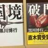 直木賞を受賞した作品としなかった作品/黒川博行『破門』と『国境』