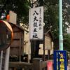 Tokyo, Go! その4:八大龍王社と八大龍王社元宮【2019.03.29 追記】