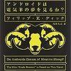 【本】本数珠つなぎ16冊目『アンドロイドは電気羊の夢を見るか?』