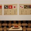 とらや赤坂店のギャラリー「とらやの羊羹デザイン展」が楽しかった!