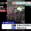 マジ?【速報】コンサートで事件 爆発可能性=英マンチェスター 20人死亡、200人負傷【動画】