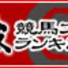 【日曜予想】キーンランドC・新潟2歳S