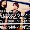 愛媛信用金庫presents 「鶴」の拝啓ソウルメイトレコード ~おめでとう15周年いいご縁スペシャル~
