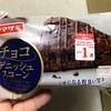 ヤマザキ チョコデニッシュスコーン 食べてみた。