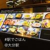 【大分駅で1時間あったら】駅ビル4F「アミュシティダイニング」でごはんを食べる
