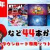 総勢44本!2020年2月のNintendo Switchダウンロード専用ソフトを振り返る!