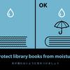 ポスター「本の水濡れ防止」