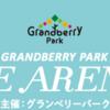 「グランベリーパーク アイスアリーナ」オープン!