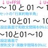 DTPアプリ上のU+301CとU+FF5E