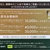 アメックス・ビジネス・ゴールド カード 80,000マイルキャンペーンに参加中