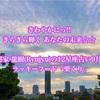きらきら輝く あなたの未来☆☆ 神秘家 龍樹(Ryujyu)の12星座占い9月号