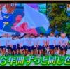 THE名門校「新・男子御三家「駒東」躍進の秘密」を見た感想~すごい学校を発見!