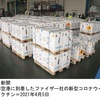 「追加供給は5000万回分」の意味は,「日本は,第一回目の新型コロナワクチンの投与には,ファイザー製とモデルナ製のワクチンのみを用い,アストラゼナカ製のワクチンは使用しない方針に決定した」  と読み取れます.希(10万〜100万回投与に一件程度)ながら深刻な血栓の副作用があることがわかったアストラゼナカ社製ワクチン.たとえ日本で認可されても国民には受け入れらないでしょうから,この決断は当然と思います.私は,日本政府にしては良くやったと思っていましたが----