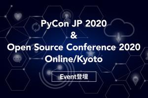 PyCon JP 2020 & OSC 2020 Online/Kyoto に当社エンジニアが登壇!