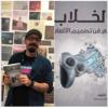 アラビア語で書かれた唯一のゲームデザインの教科書『ゲームデザイン芸術のアル・ハラブ』。ドイツ・ベルリンで働くゲームデザイナーが執筆。
