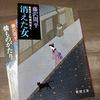 粋なハードボイルド・ミステリー 〜「消えた女」藤沢周平