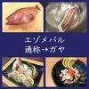 北の魚!ガヤ(エゾメバル)の姿造り!刺身のお味は・・・