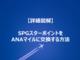 【詳細図解】SPGスターポイントをANAマイルに交換(移行)する方法