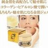 純金箔高配合で美白をケアするフェイス用ジェルクリーム|ローズの香りでリラックスさせる金箔入り