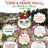 🌿 10/14〜15 「LOVE & PEACE マルシェ」 in とう粋庵