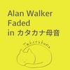 Alan Walker / Faded in カタカナ母音