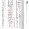 【労務動員された朝鮮人への差別と虐待】現場にいた日本人の証言・自民党代議士篇