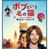 『ボブという名の猫 幸せのハイタッチ』は、猫好きにはたまらん猫映画です!【映画レビュー】
