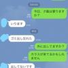 不審な行動④(間違えて送ってるよ)