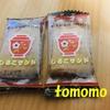 素朴な味!松永製菓の「しるこサンド」を食べてみた!