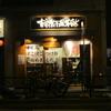 【今週のラーメン1207】 東京煮干屋本舗  (東京・中野) 煮干ラーメン