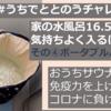 うちでととのうチャレンジ【家の水風呂16.5℃に気持ちよく入るには?その④ポータブルバスタブ】