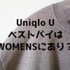ユニクロU(UniqloU)2019SSの一番のアタリはwomensにあり?購入品6点を紹介!