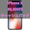 【11/5迄】iPhone X予約で40,000円キャッシュバック!月額維持費9,090円!【Softbank】