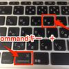 簡単にできるMacの動作が重いと感じる時のメンテナンス方法