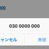 【Googleタグマネージャ】電話タップのGAイベント・目標設定